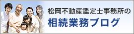 愛知県・名古屋の不動産鑑定士の相続業務ブログ