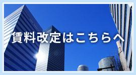 松岡不動産鑑定士事務所
