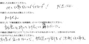 s_voice5-2