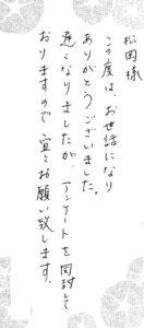 s_voice16-3